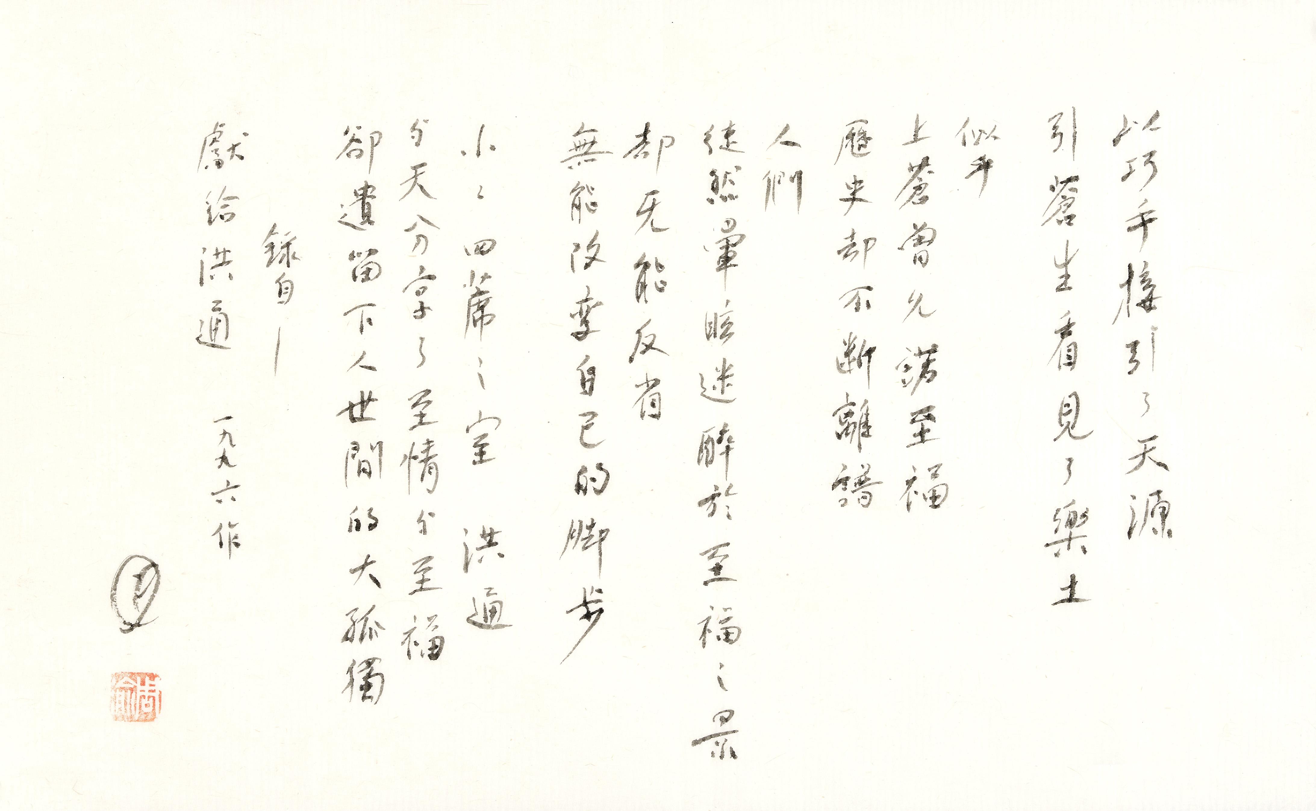 引蒼生看見了樂土—獻給洪通(三)