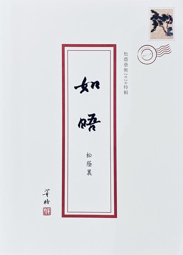 《如晤》松蔭藝術2020特輯(平裝)