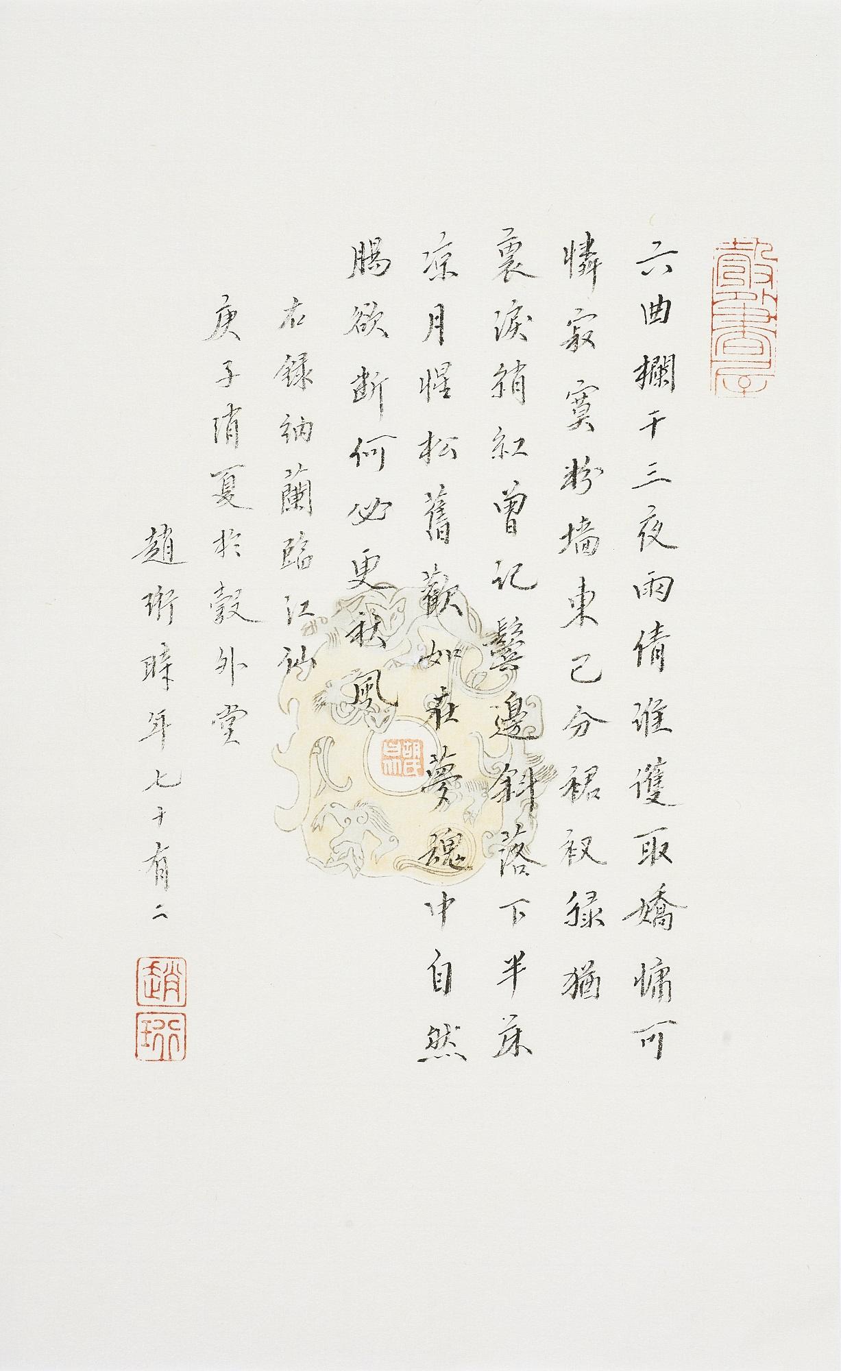 錄納蘭性德《臨江仙·六曲欄杆三夜雨》