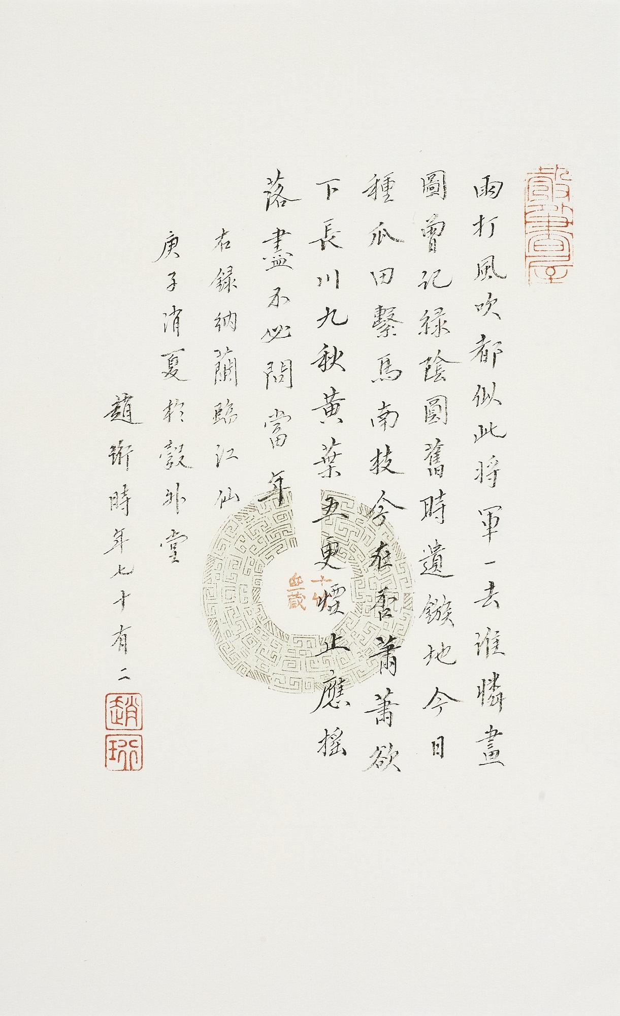 錄納蘭性德《臨江仙·卢龙大树》