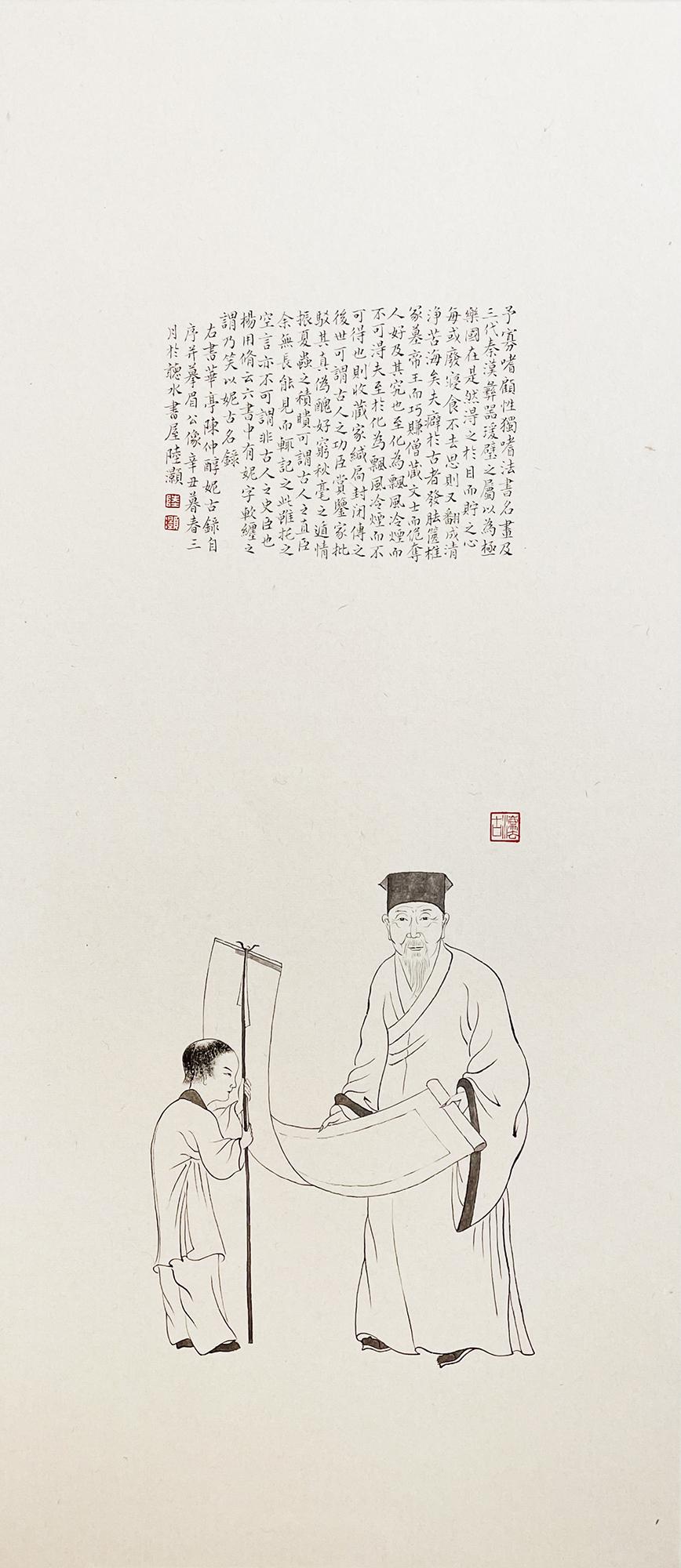 白描陳繼儒小像並錄《妮古錄》序言