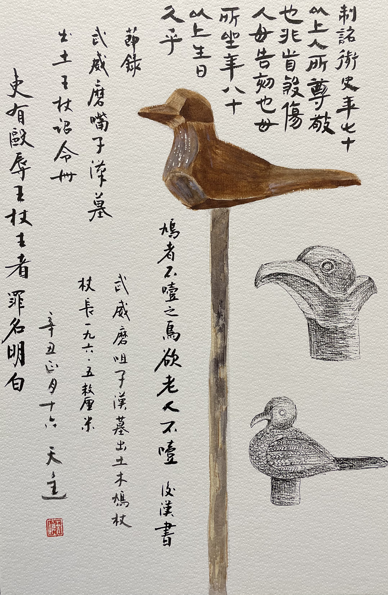 橅漢代木鳩杖
