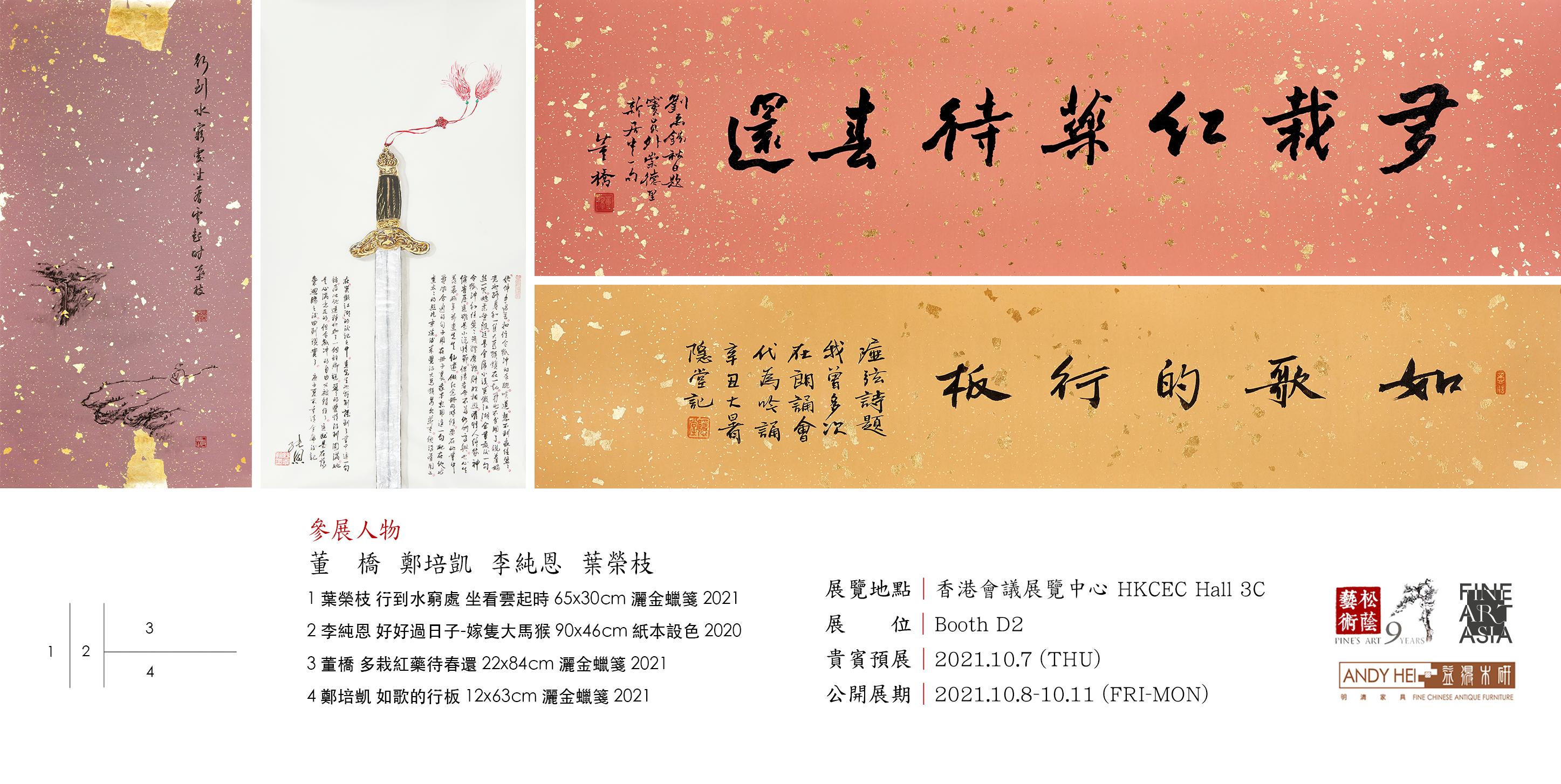 2021香港典亞藝博